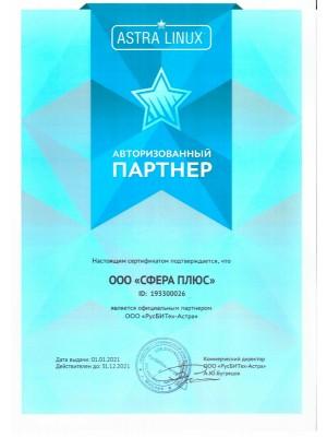 Astra Linux ПО сертификат