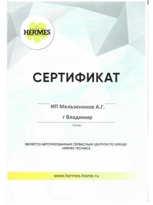 HERMES Technics Сервисный центр