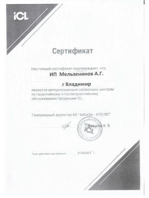 ICL Сервисный центр