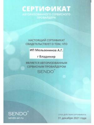 Sendo-air Сервисный провайдер